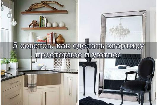 5 советов, как сделать квартиру просторнее и уютнее