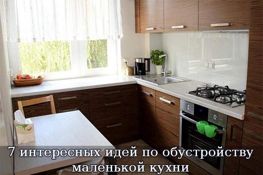 7 интересных идей по обустройству маленькой кухни