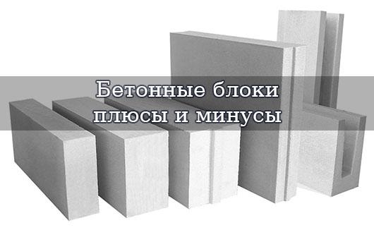 Бетонные блоки – плюсы и минусы