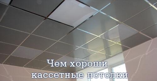 Чем хороши кассетные потолки