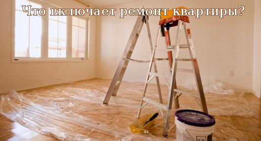 Что включает ремонт квартиры?