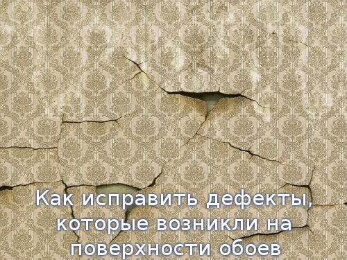 Как исправить дефекты, которые возникли на поверхности обоев