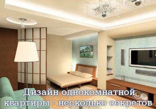 Дизайн однокомнатной квартиры - несколько секретов