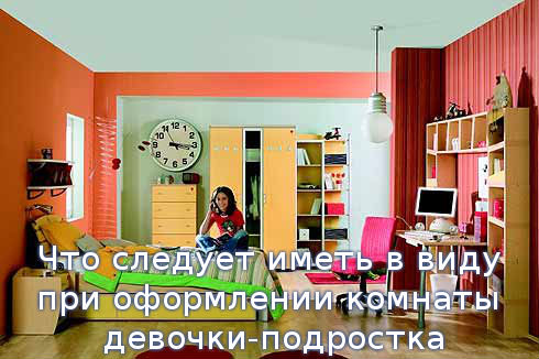 Что следует иметь в виду при оформлении комнаты девочки-подростка