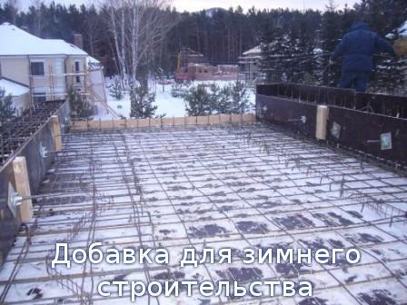 Добавка для зимнего строительства