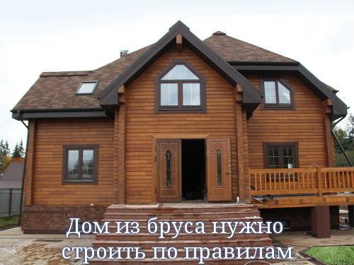 Дом из бруса нужно строить по правилам