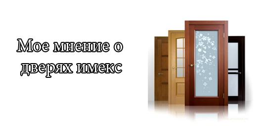 dveri.png