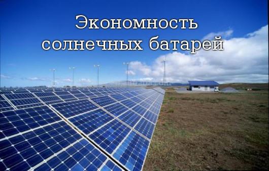 Экономность солнечных батарей