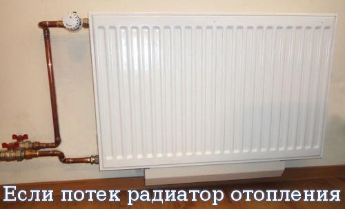Если потек радиатор отопления