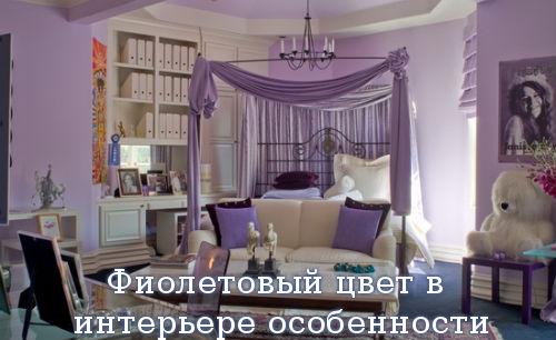 Фиолетовый цвет в интерьере особенности
