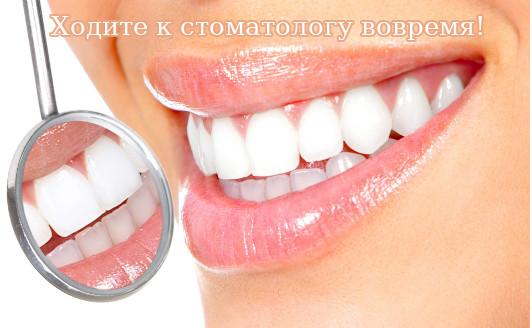 Ходите к стоматологу вовремя!