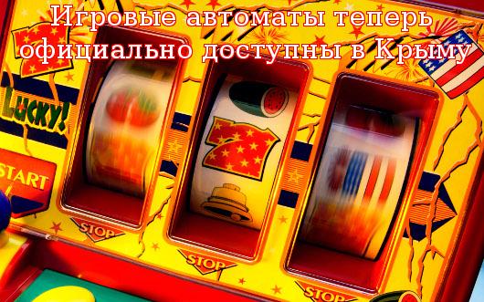Игровые автоматы теперь официально доступны в Крыму