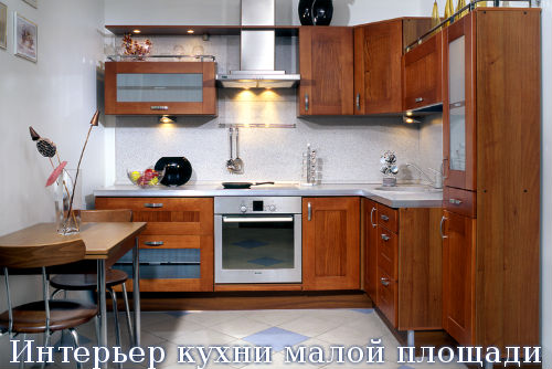 Интерьер кухни малой площади