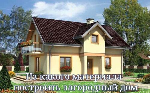 Из какого материала построить загородный дом?