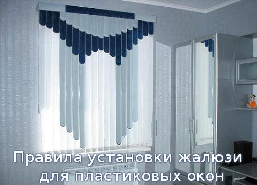 Правила установки жалюзи для пластиковых окон