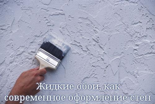 Жидкие обои, как современное оформление стен