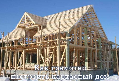 Как грамотно построить каркасный дом