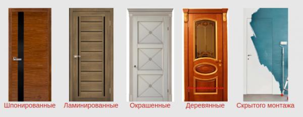 купить двери