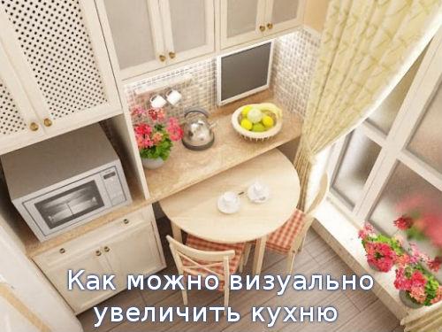 Как можно визуально увеличить кухню