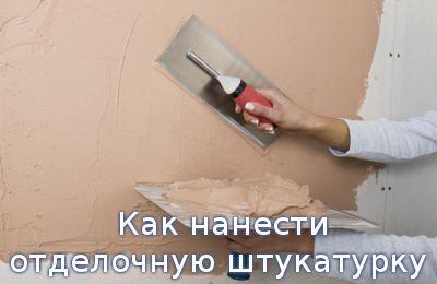 Как нанести отделочную штукатурку