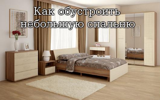 обустроить небольшую спальню
