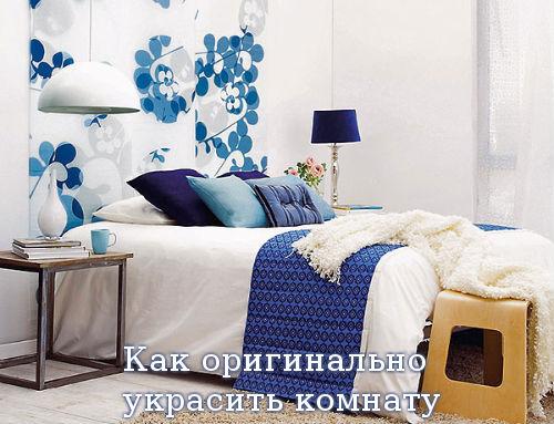 Как оригинально украсить комнату