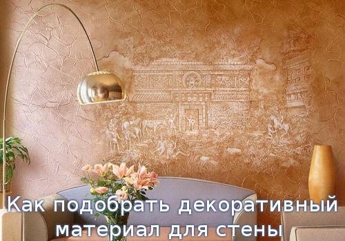 Как подобрать декоративный материал для стены