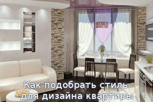 Как подобрать стиль для дизайна квартиры