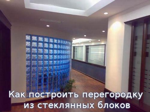 Как построить перегородку из стеклянных блоков