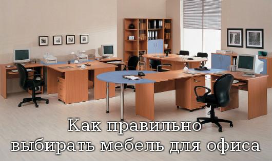 выбирать мебель для офиса