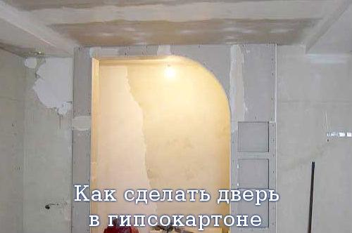 Как сделать дверь в гипсокартоне