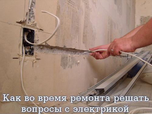Как во время ремонта решать вопросы с электрикой