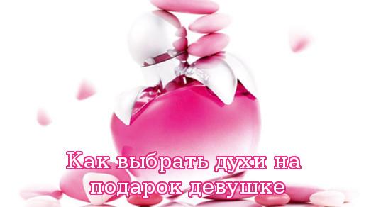Как выбрать духи на подарок девушке
