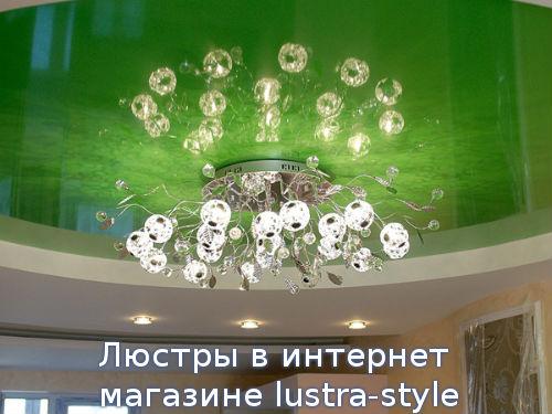 Люстры в интернет магазине lustra-style