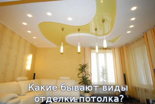Какие бывают виды отделки потолка?