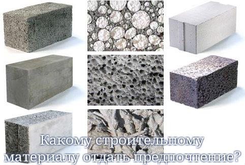 Какому строительному материалу отдать предпочтение?