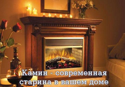 Камин - современная старина в вашем доме