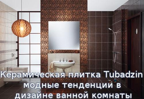Керамическая плитка Tubadzin – модные тенденции в дизайне ванной комнаты