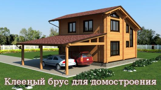 Клееный брус для домостроения