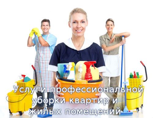 Услуги профессиональной уборки квартир и жилых помещений