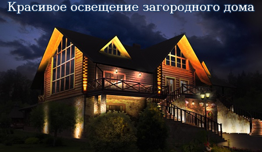 Красивое освещение загородного дома