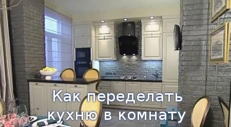 Как переделать кухню в комнату