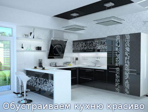 Обустраиваем кухню красиво