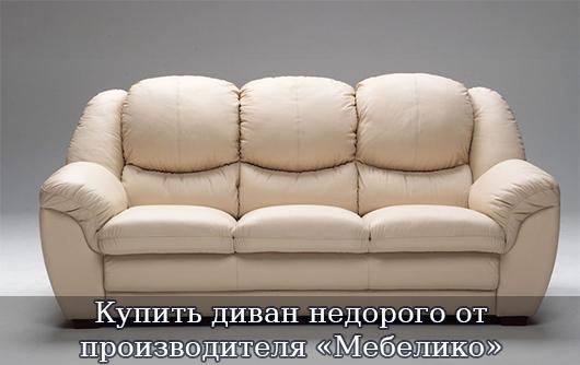 Купить диван недорого от производителя «Мебелико»