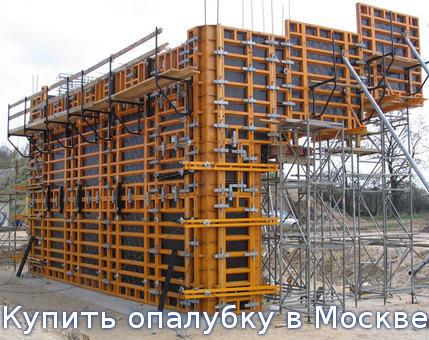 Купить опалубку в Москве