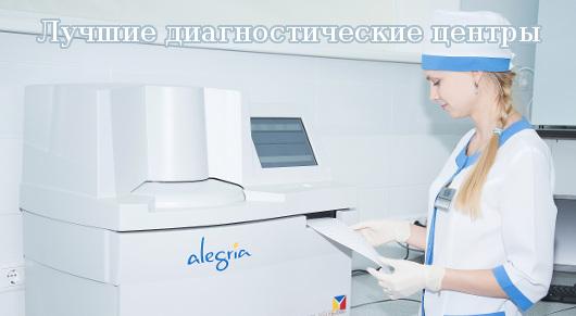 Лучшие диагностические центры