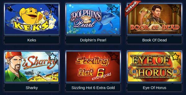 игровые автоматы казино Вулкан