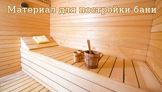 Материал для постройки бани