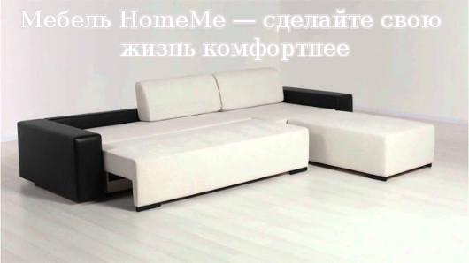 Мебель HomeMe — сделайте свою жизнь комфортнее