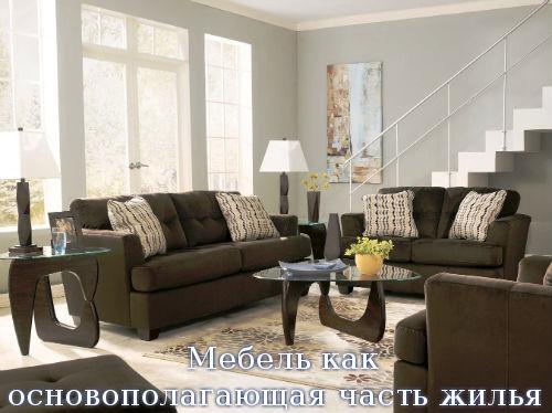 Мебель как основополагающая часть жилья